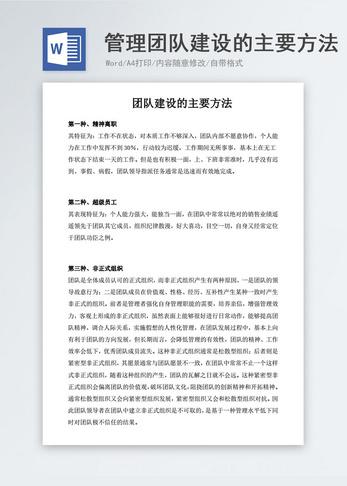 人事管理团队建设的主要方法word文档图片