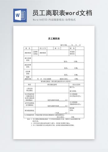证明范文_离职证明书图片-正版模板下载400144850-摄图网