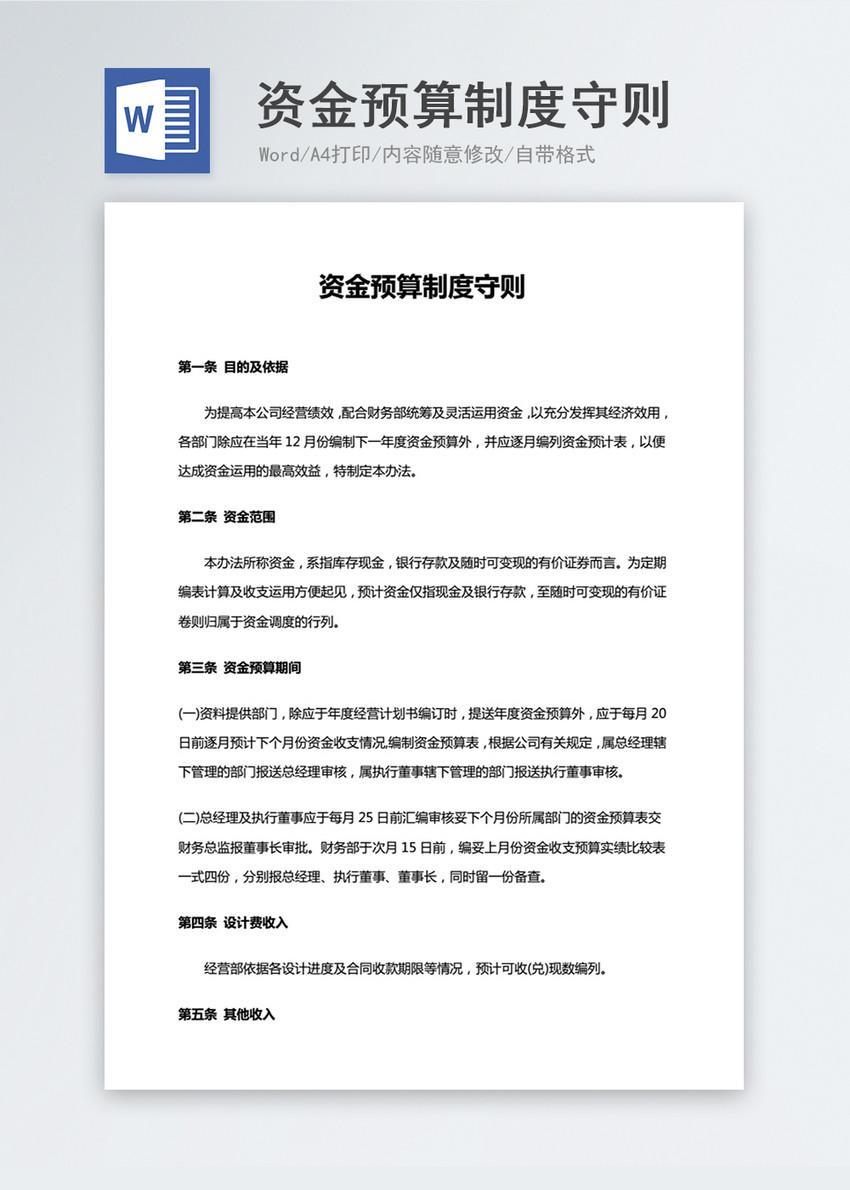 资金预算制度守则word文档图片