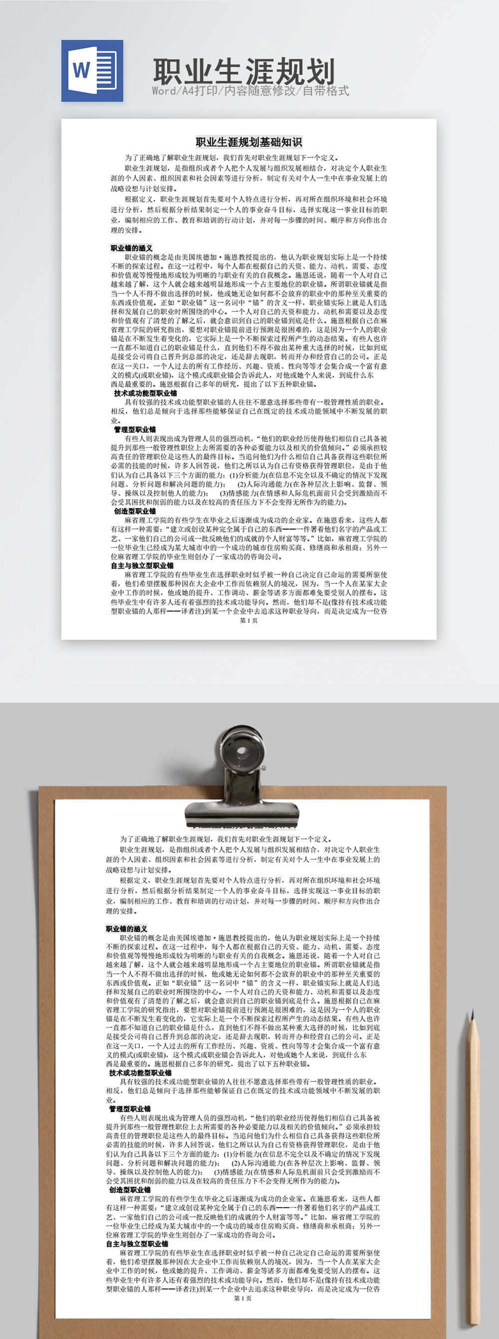 人事管理职业生涯规划工作手册Word文档图片