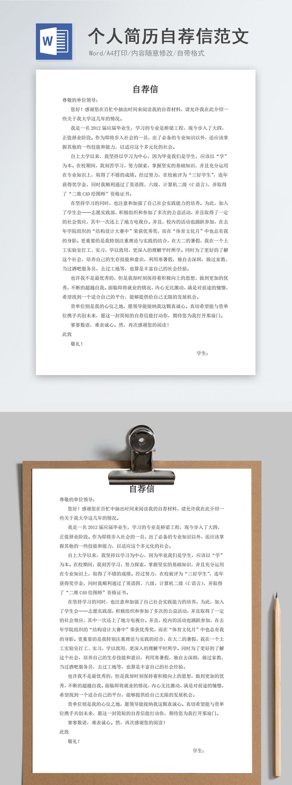 个人简历自荐信范文word文档图片