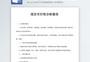 项目可行性分析报告word文档图片