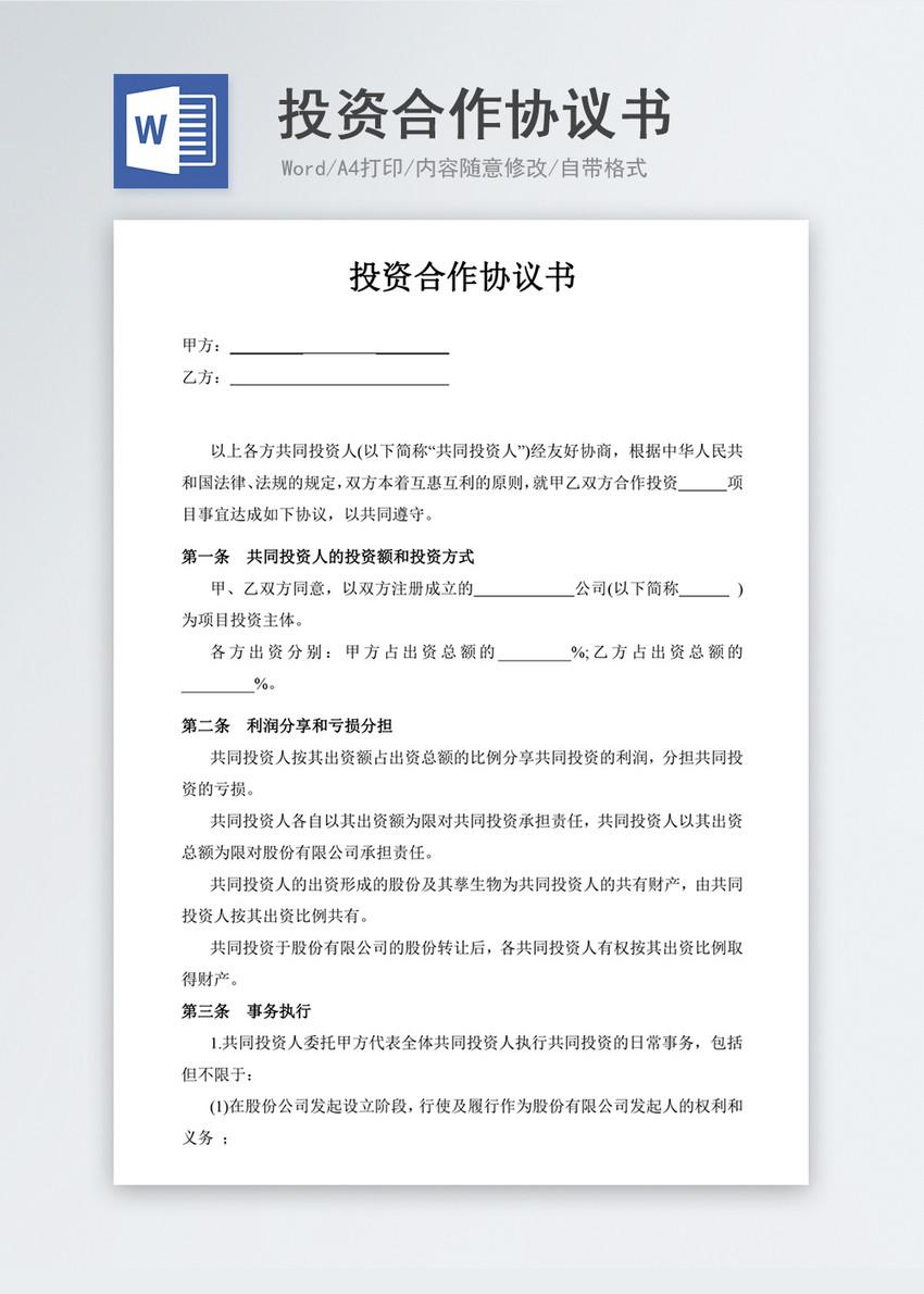 投资合作协议书(方案)图片