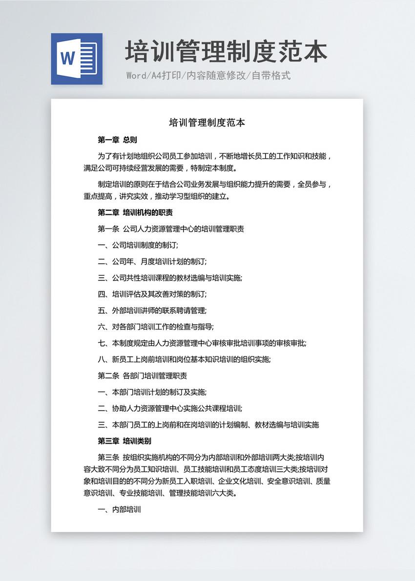 培训管理制度范本Word文档