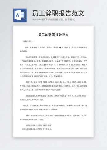 员工的辞职报告范文word模板图片