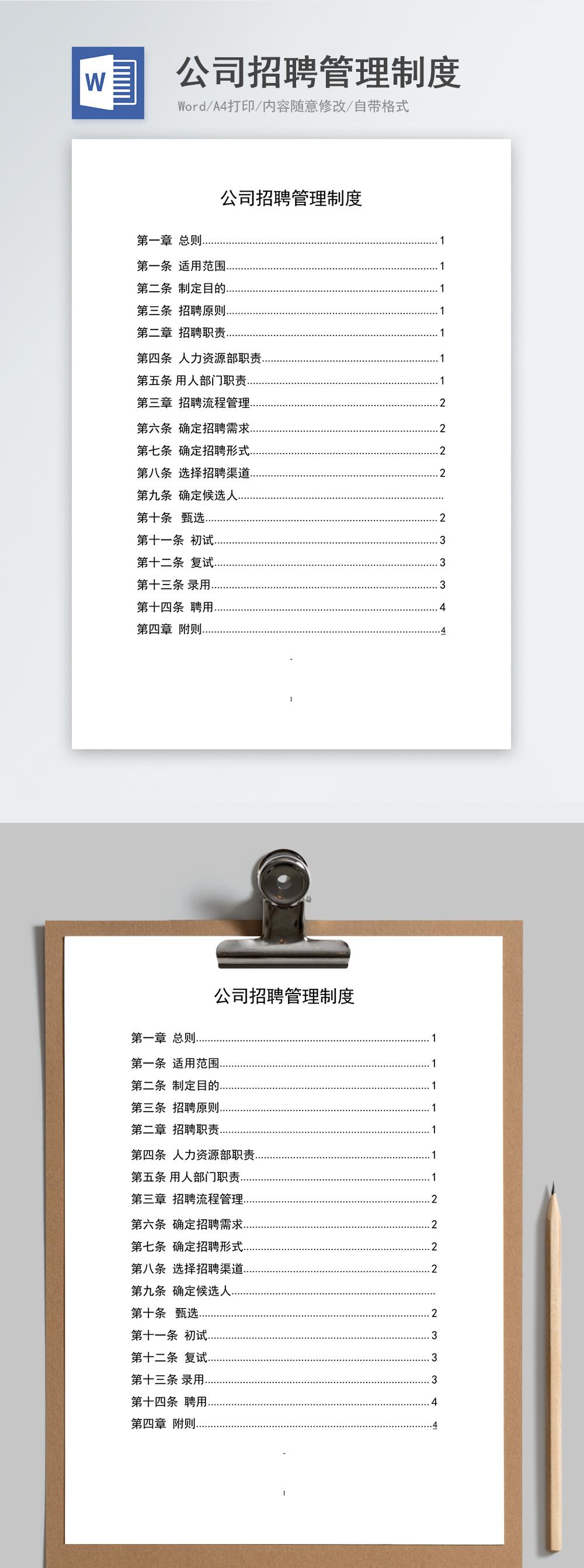 某公司招聘管理制度word文档图片