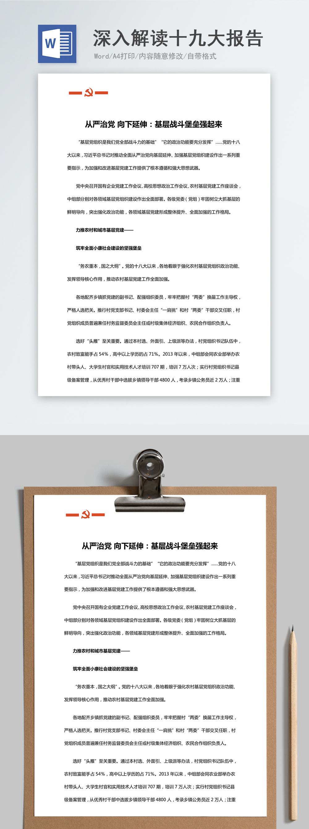 深入解读十九大报告word模板图片