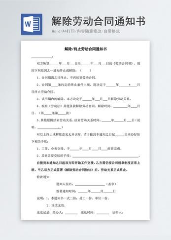解除劳动合同通知书word模板图片