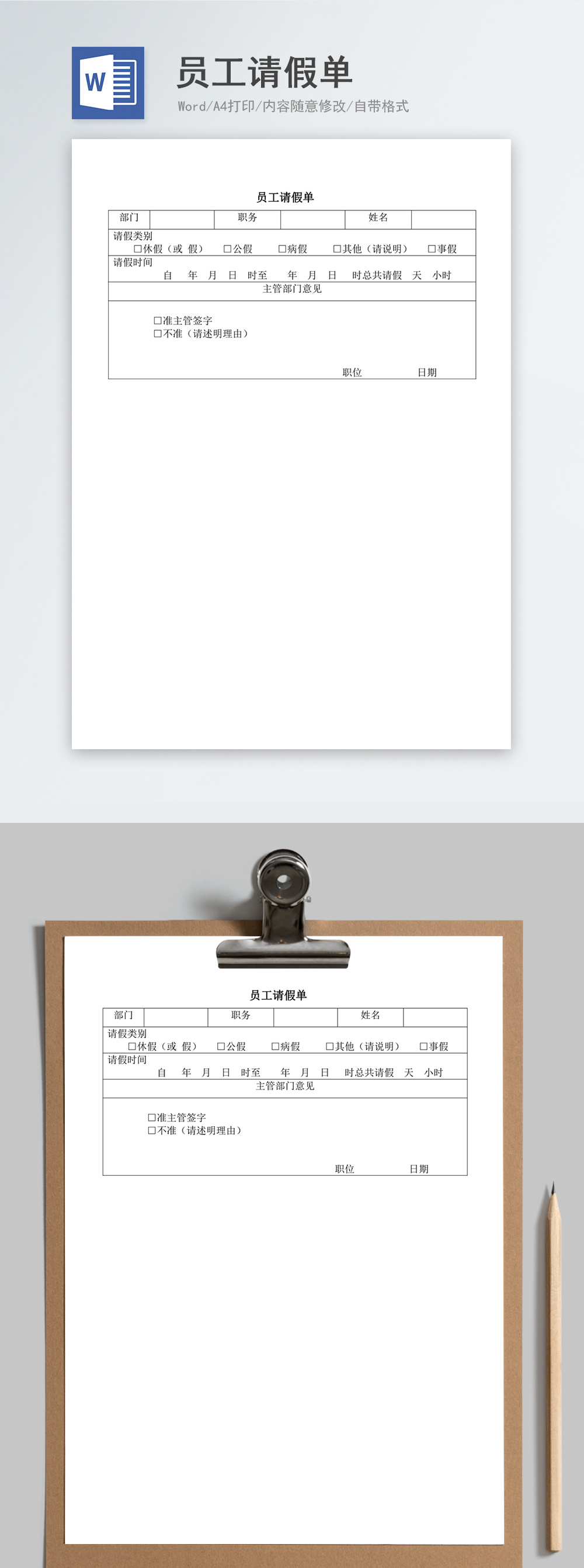 人事管理员工请假单Word文档图片