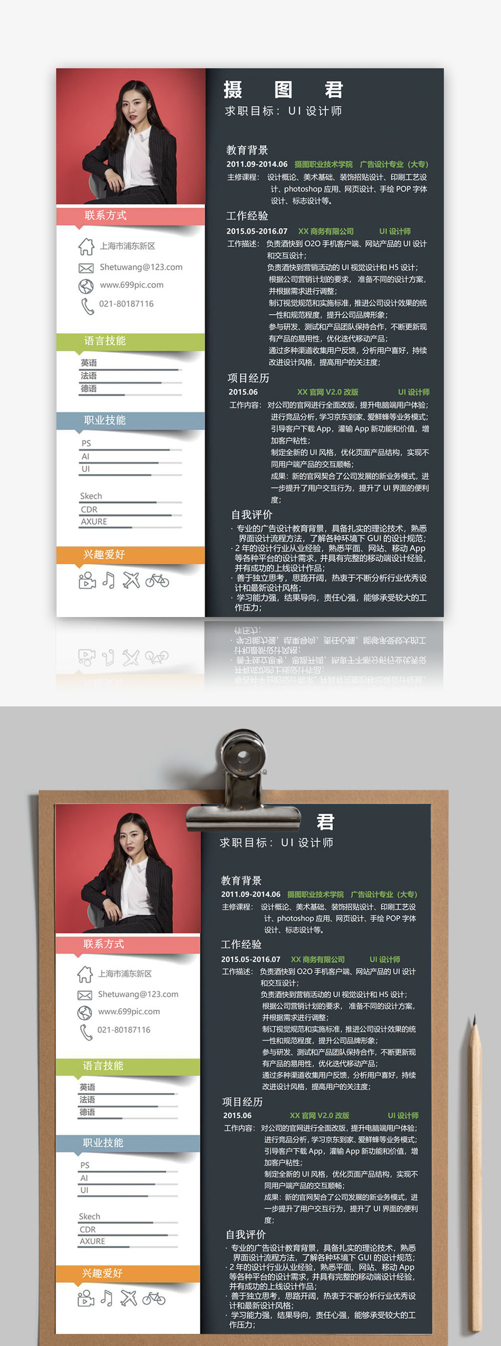 UI设计师个人简历word模板图片