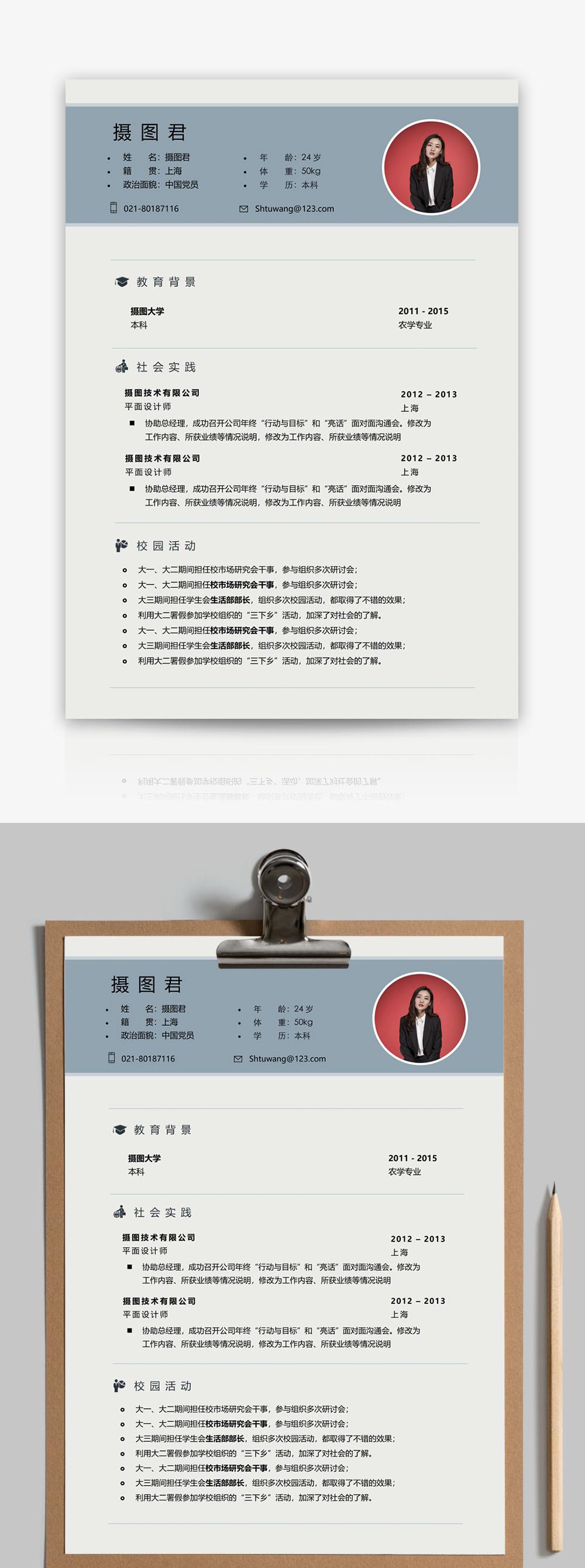 平面设计师个人简历word模板图片