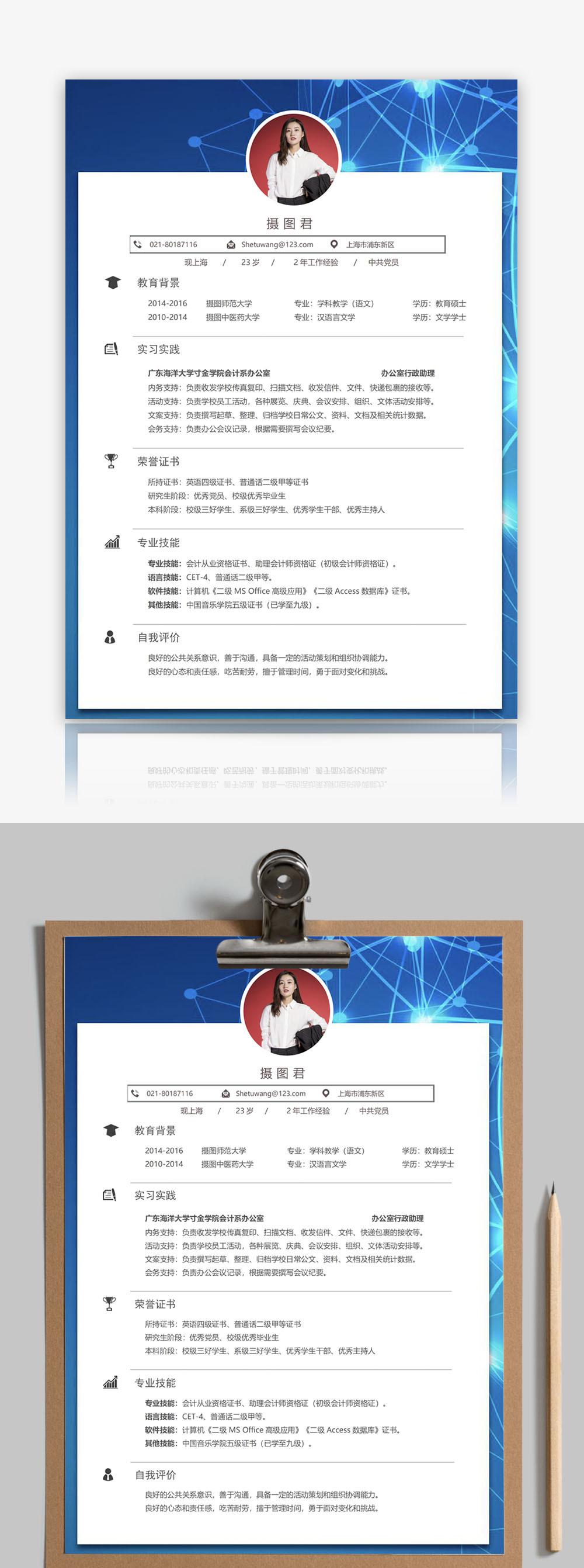 办公室行政助理个人简历word模板图片