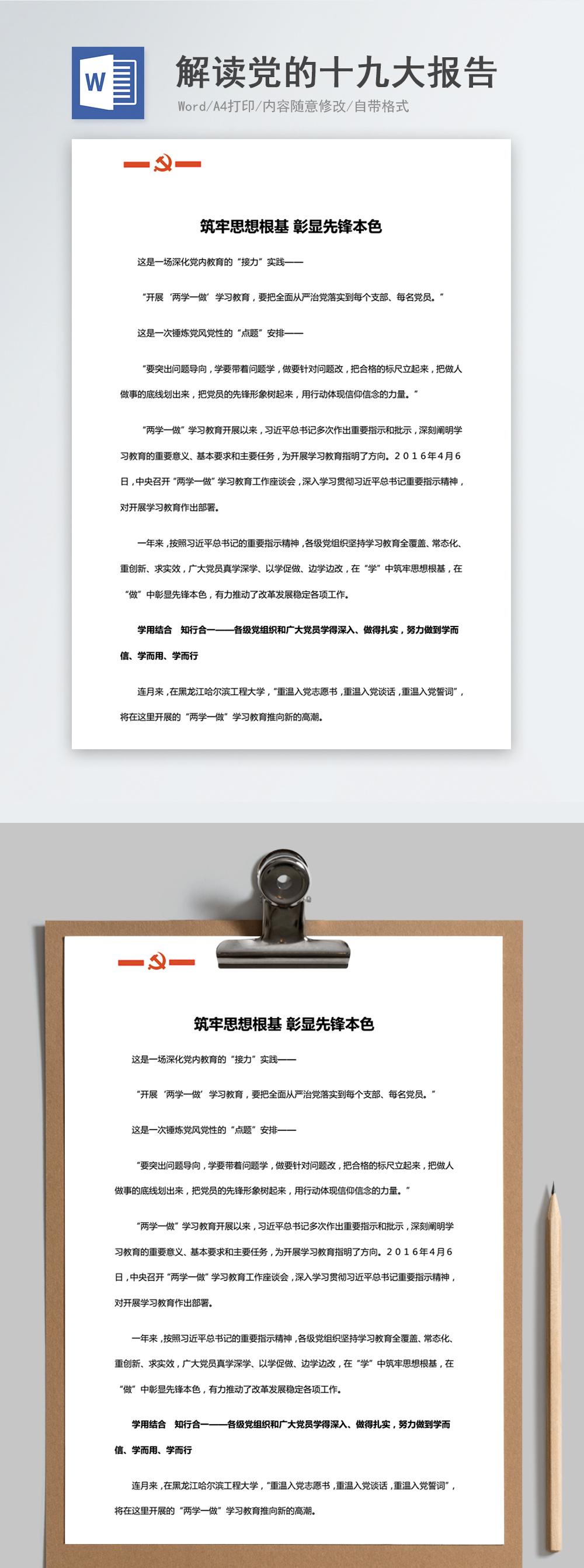解读党的十九大报告word模板图片