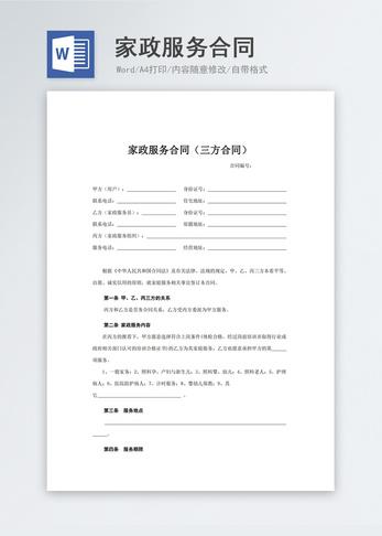 服务员工作总结_工作总结报告写作指导word模板图片-正版模板下载400151541-摄图网