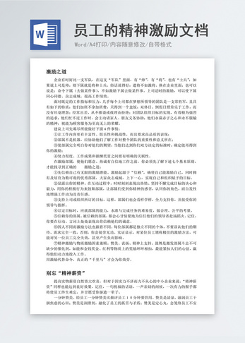 员工的精神激励文档word模板图片
