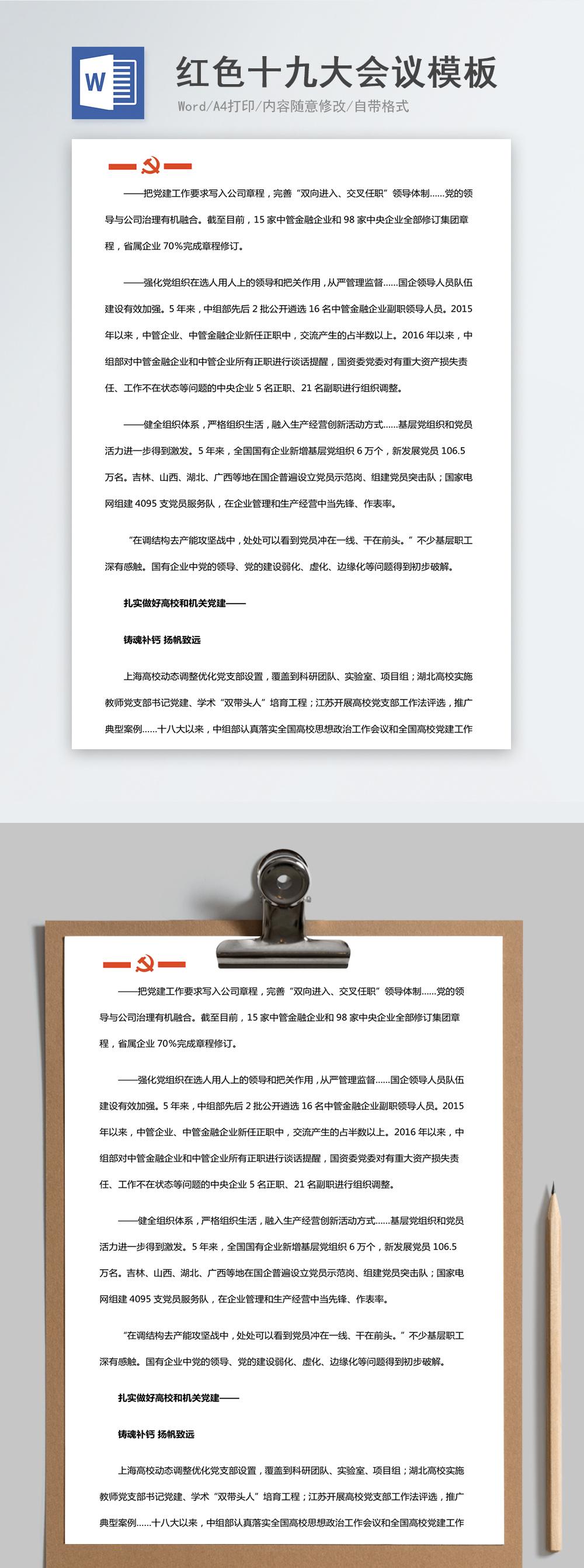 红色十九大会议模板word模板图片