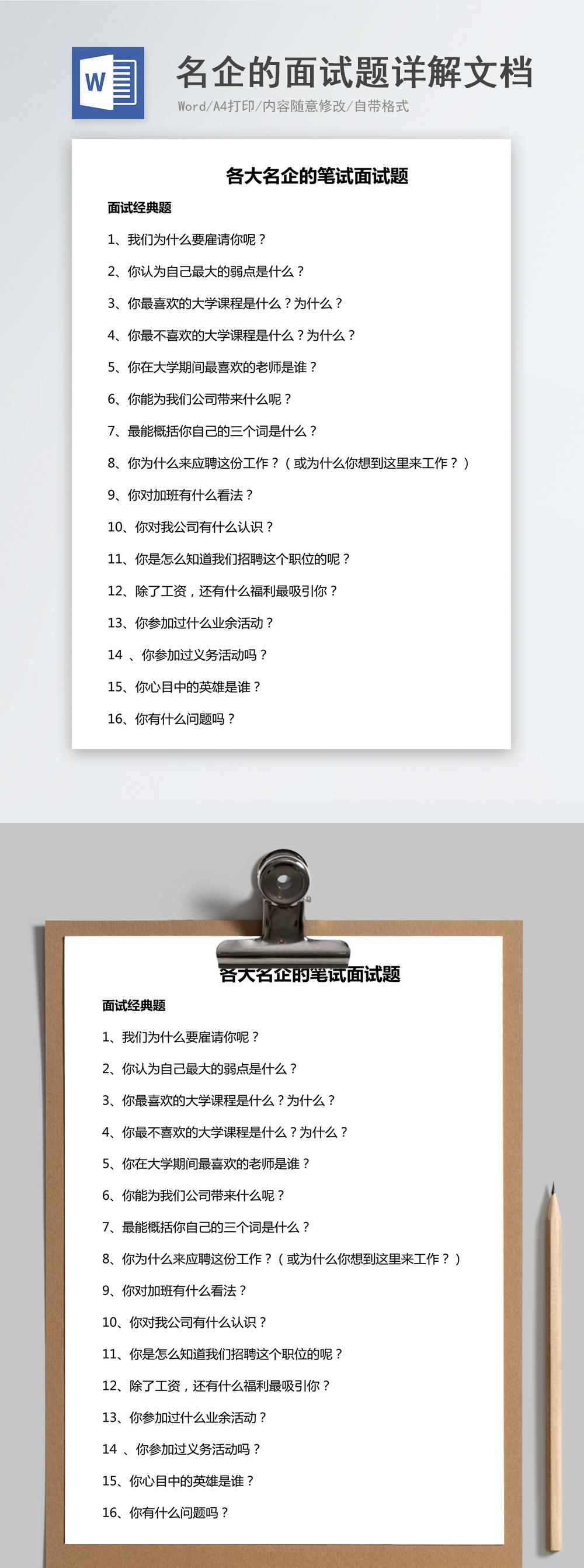 名企的面试题详解文档word模板图片