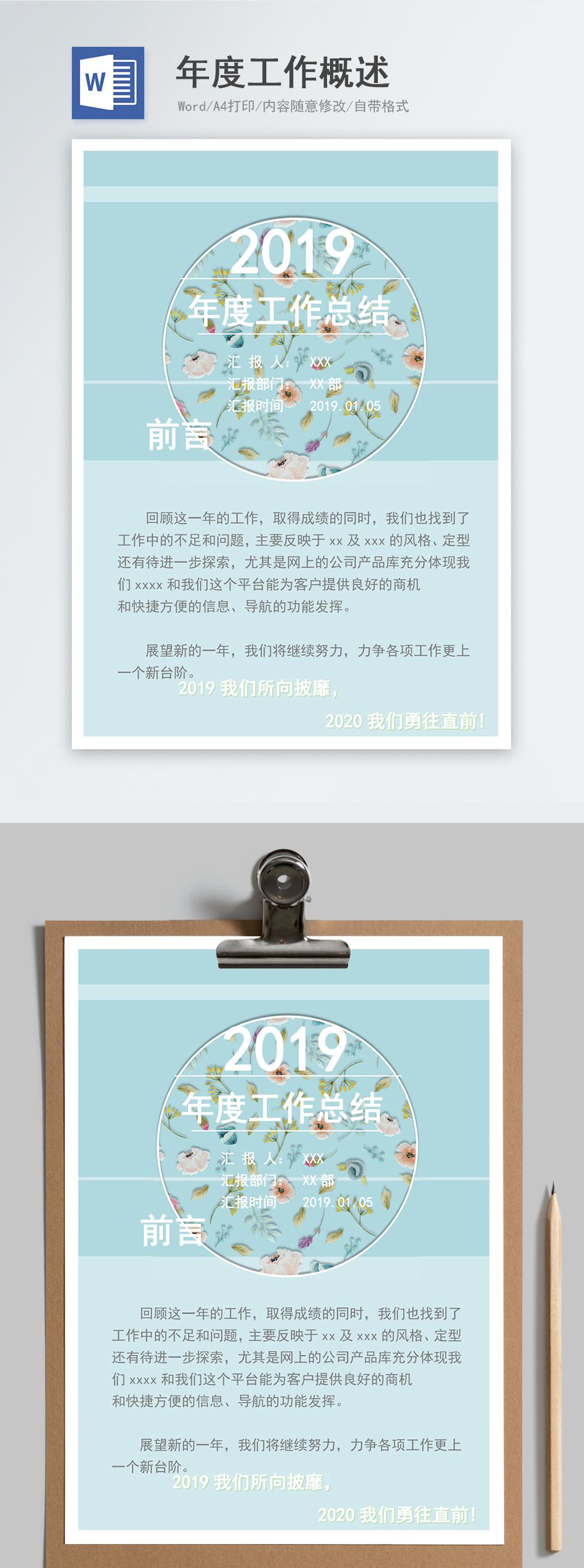 2019年度工作概述word模板图片
