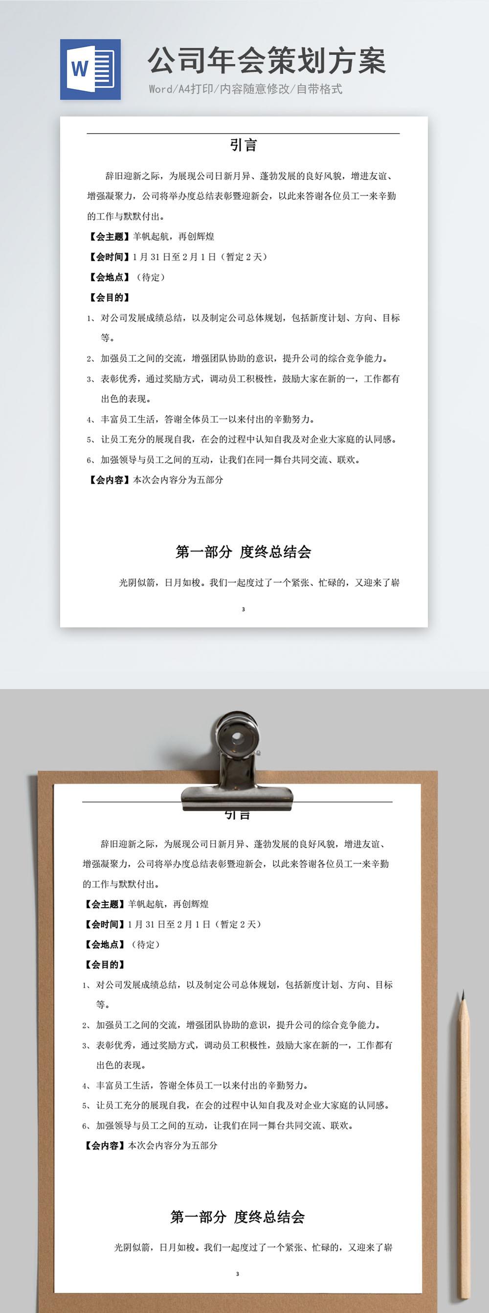 公司年会策划方案word模板图片