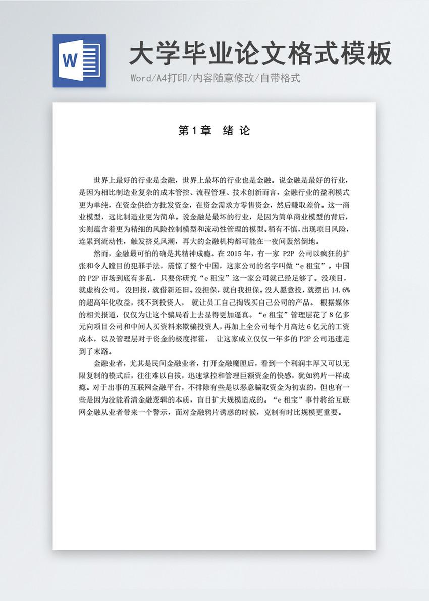 大学毕业论文格式word模板图片