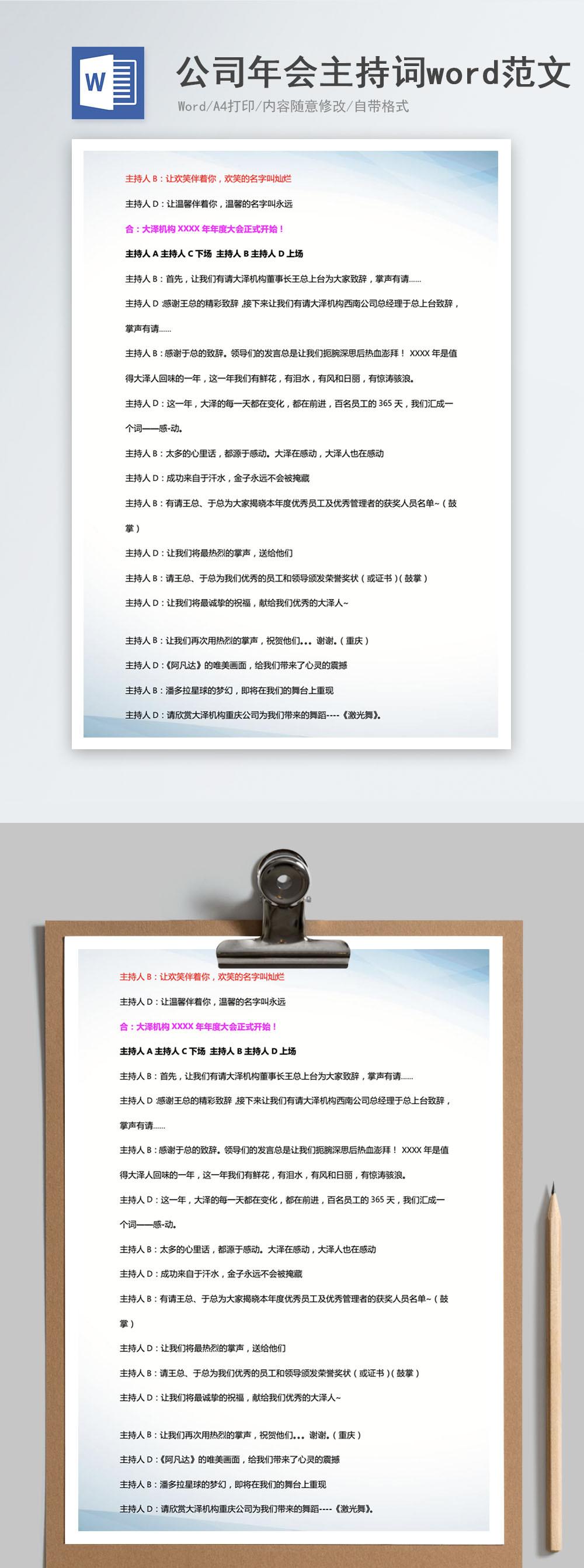 公司年会主持词word文档模板图片
