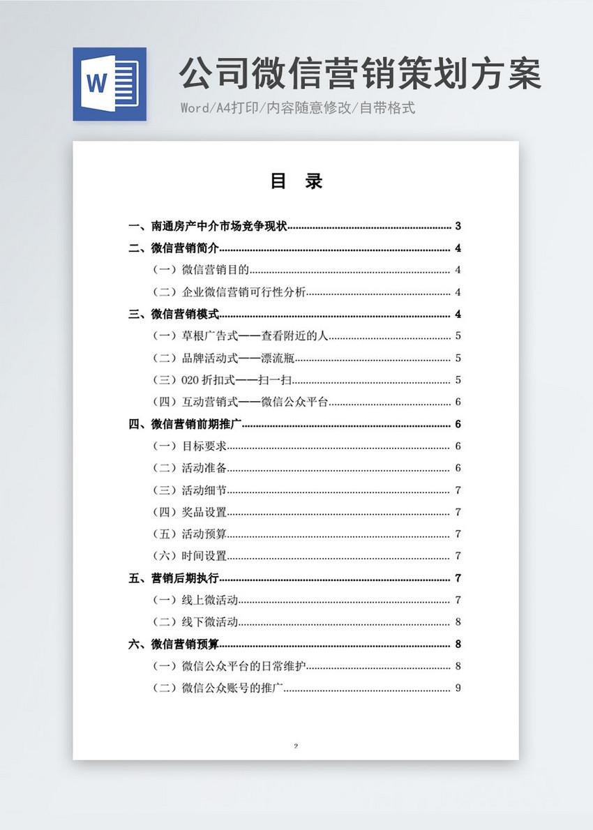 公司微信营销策划方案计划解决方案文档word模板图片