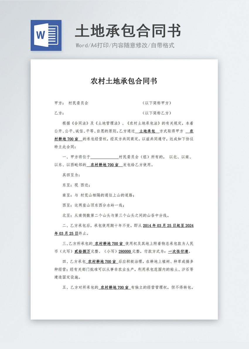 农村土地承包合同协议书word模板