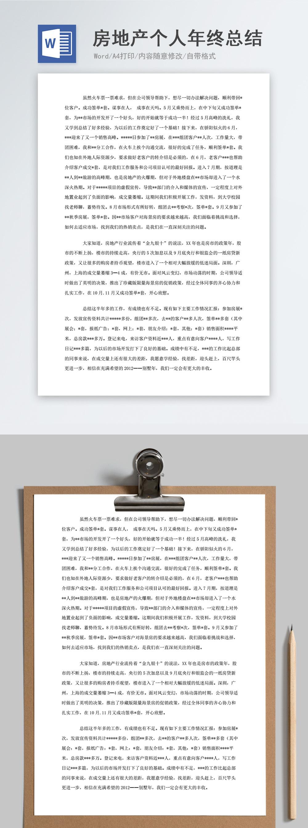 房地产个人年终总结word文档模板图片