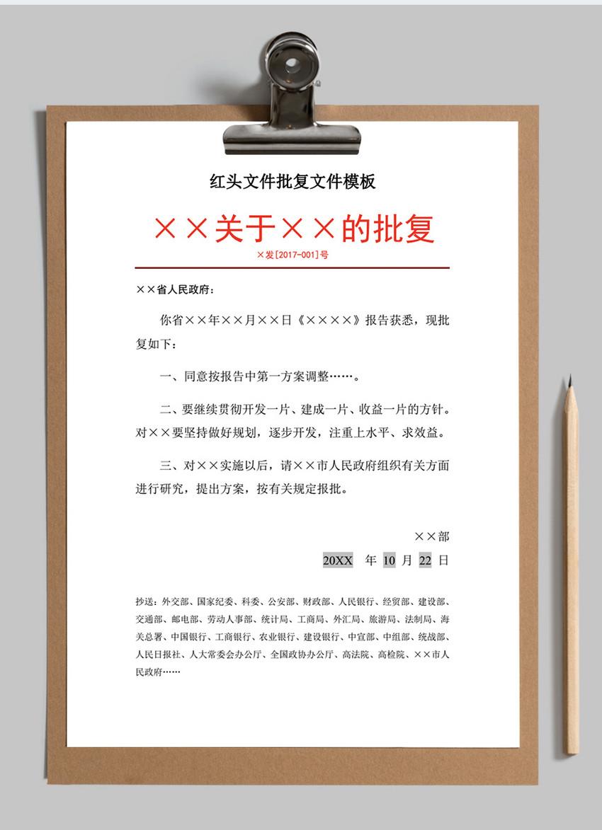 红头文件批复文件模板图片素材_免费下载_docx图片