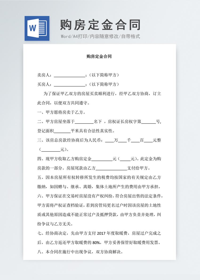 购房定金合同word模板图片
