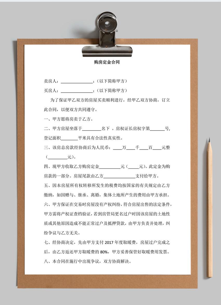 购房定金合同word模板图片素材_免费下载_docx图片