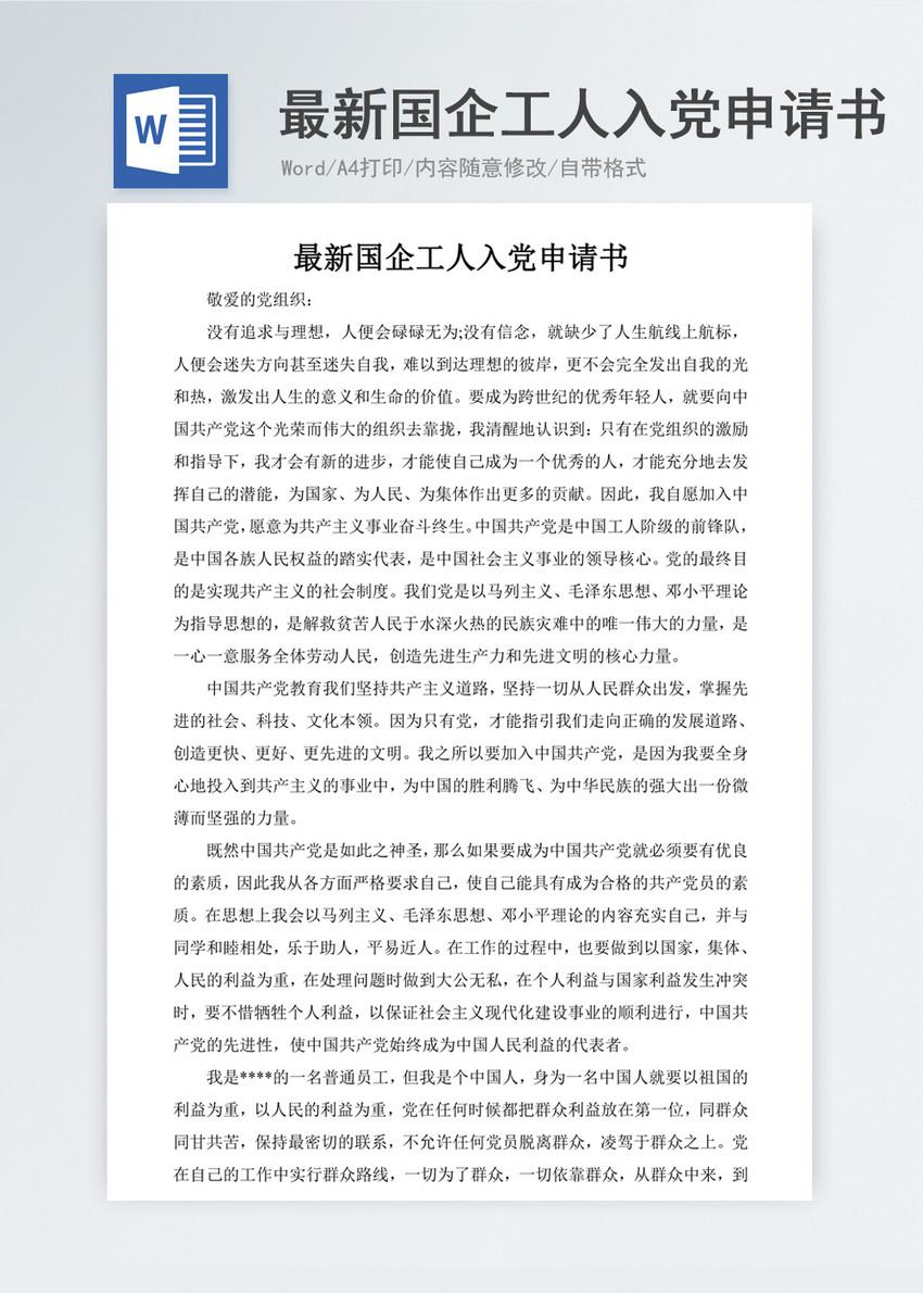 国企工人入党申请word模板图片