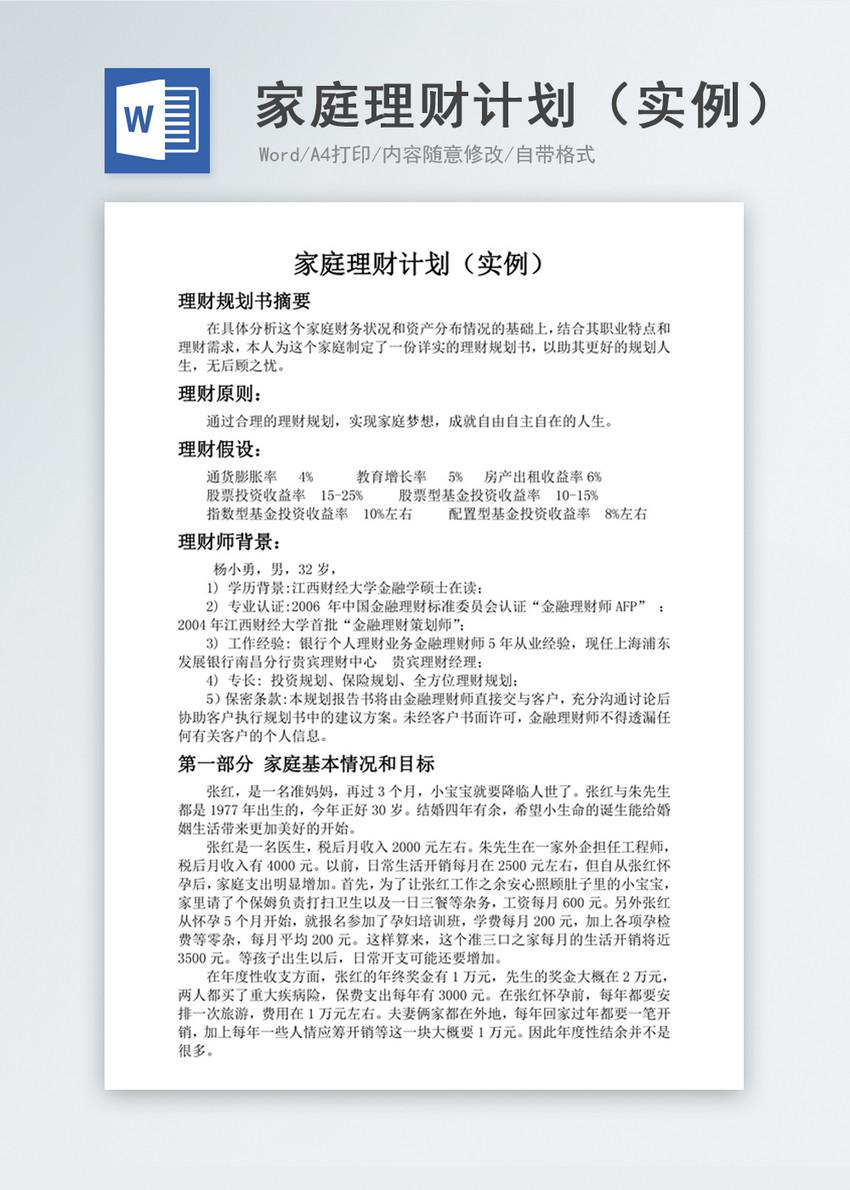 家庭理财计划解决方案word模板图片