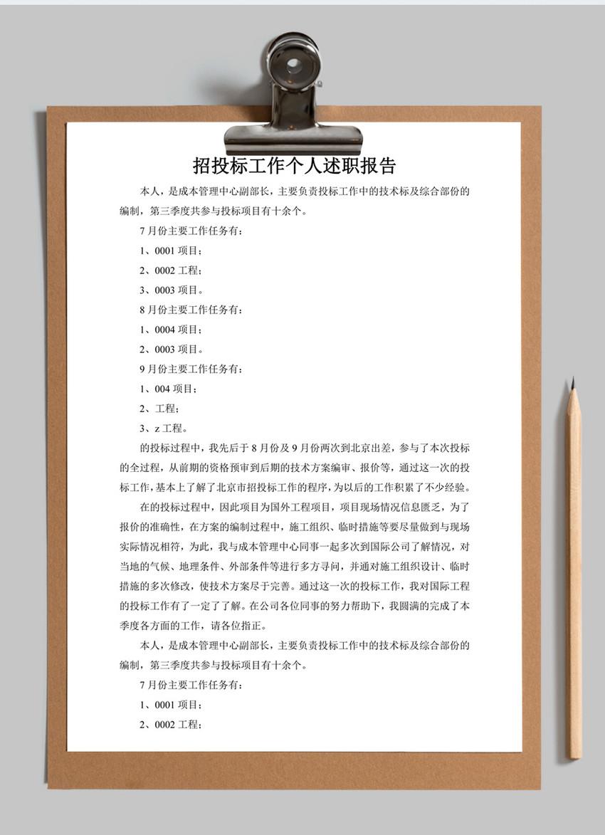 经典招投标工作个人述职报告word模板图片