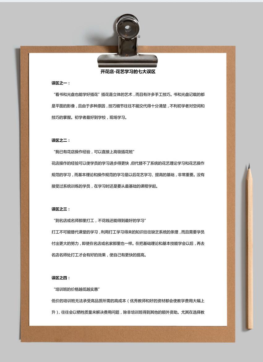 开花店-花艺学习的七大误区word模板图片