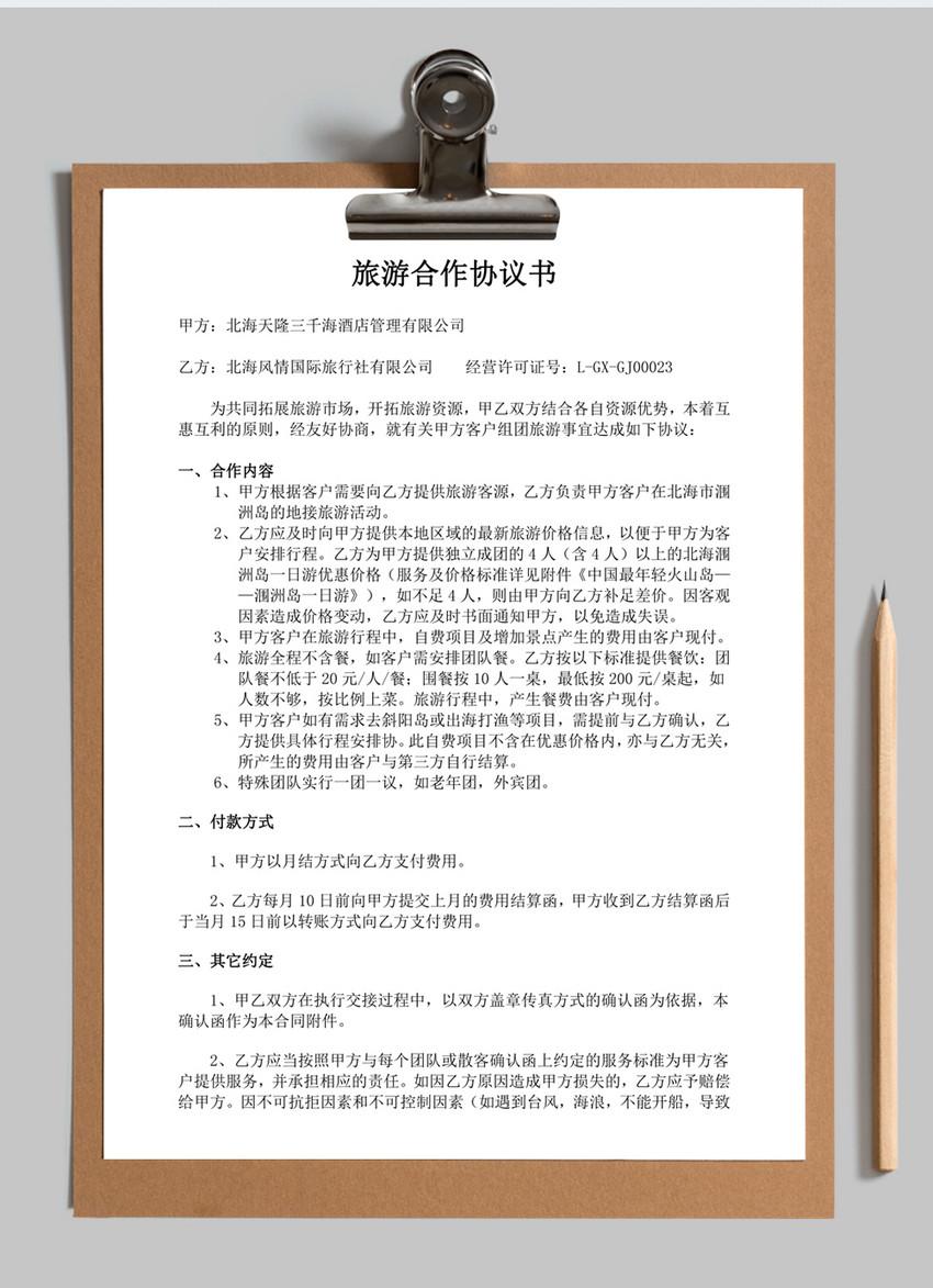旅游合作协议书规范word模板图片
