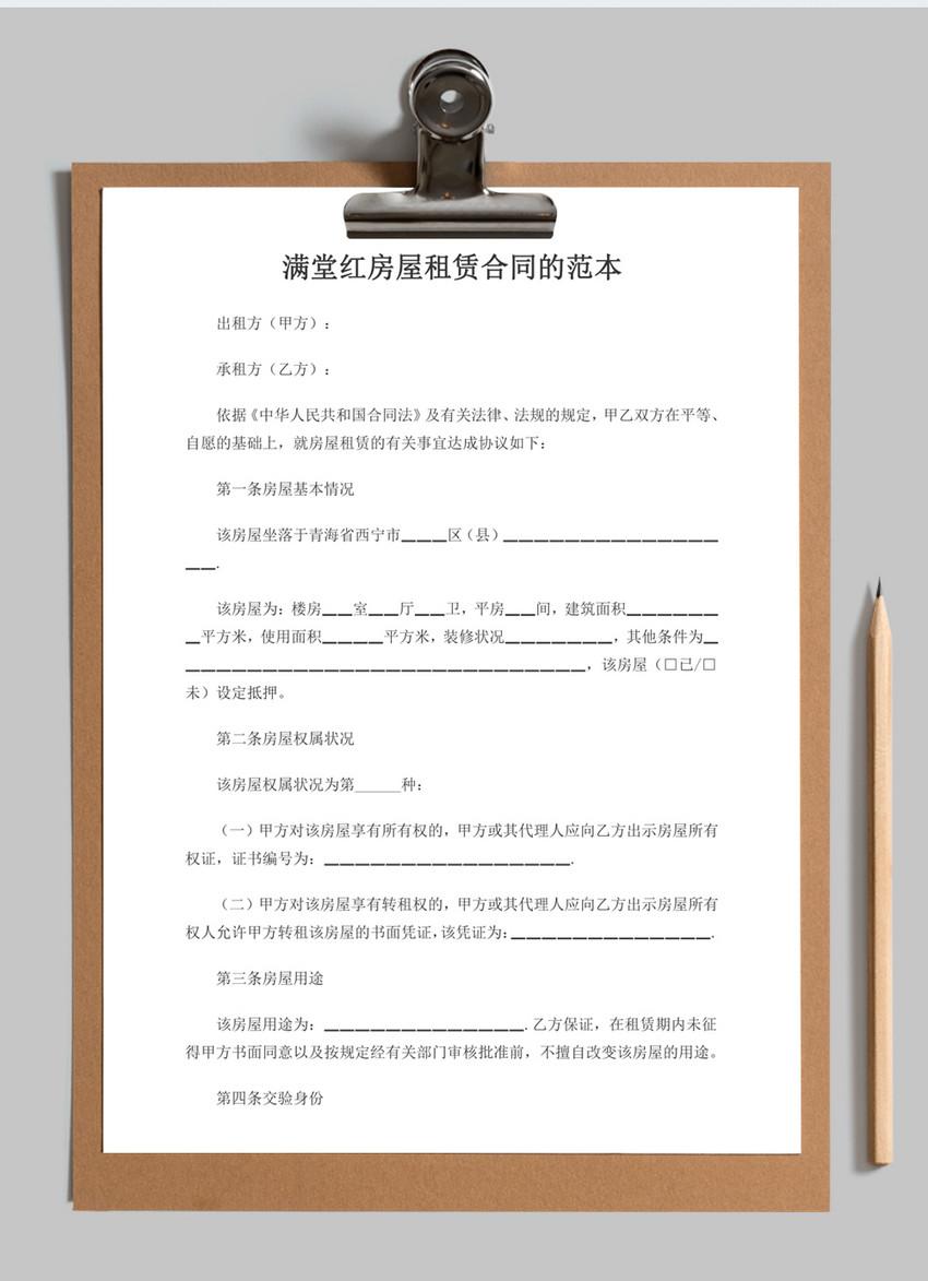 满堂红房屋租赁合同协议书word模板图片