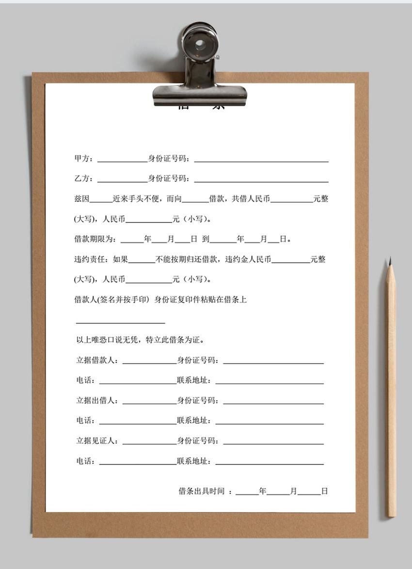 个人借条范本word模板图片