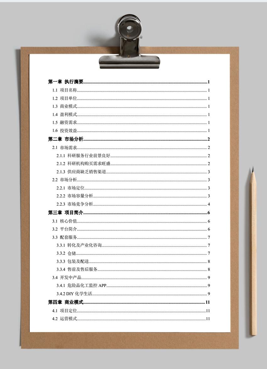 房屋租赁合同word模板图片