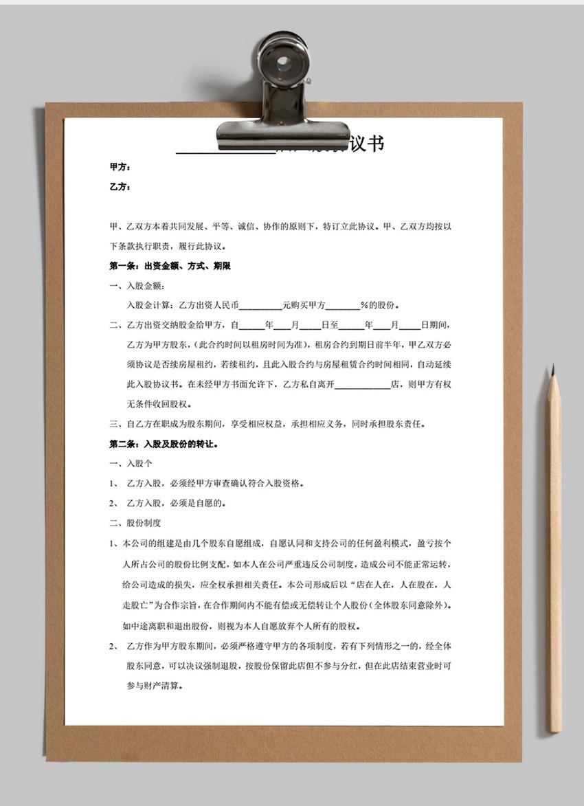 个人合伙协议书内word模板图片