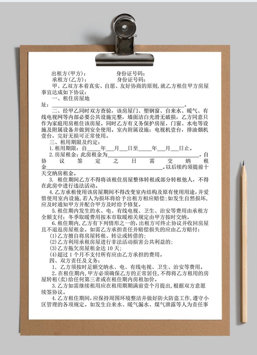 房屋租住协议书的格式及样板图片