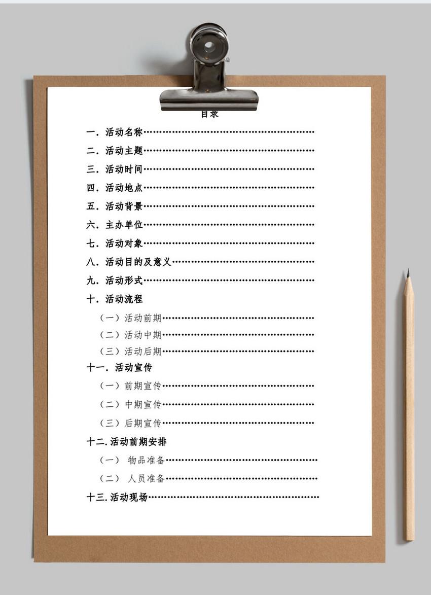 活动策划目录word文档模板图片