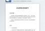 活动营销及策划细节word文档模板图片