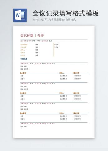 会议记录格式范文_会议议程流程说明格式规范编辑word模板图片-正版模板下载400160061 ...