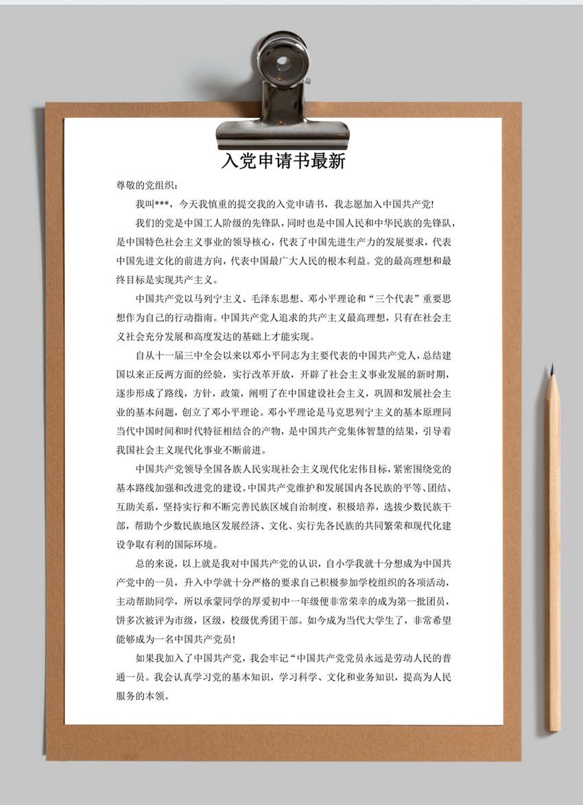 入党申请书最新党团工作文档图片