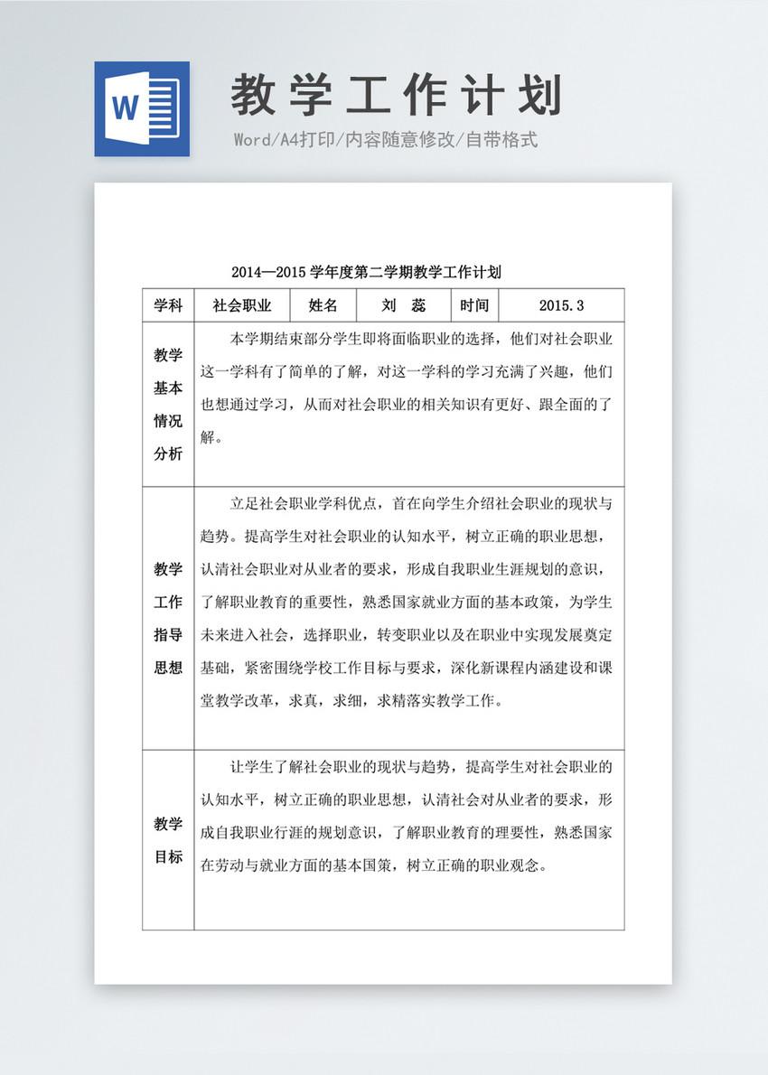 社会职业教学工作计划word模板图片