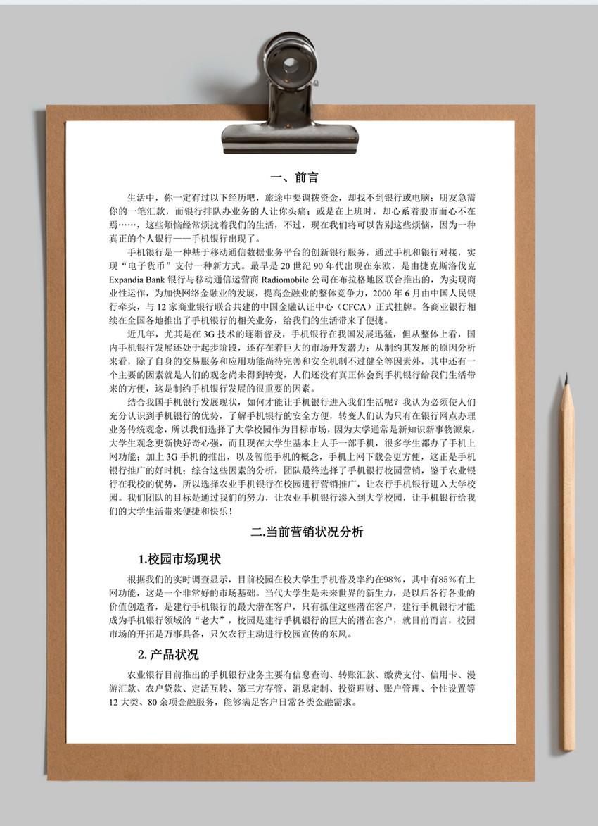手机银行商务文案策划书word模板图片