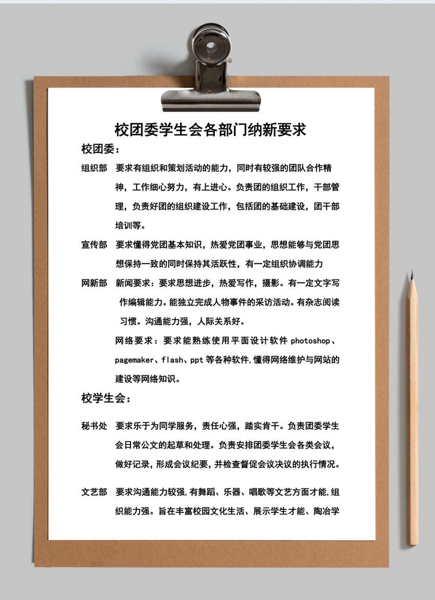 校园委学生会各部门纳新要求word模板图片