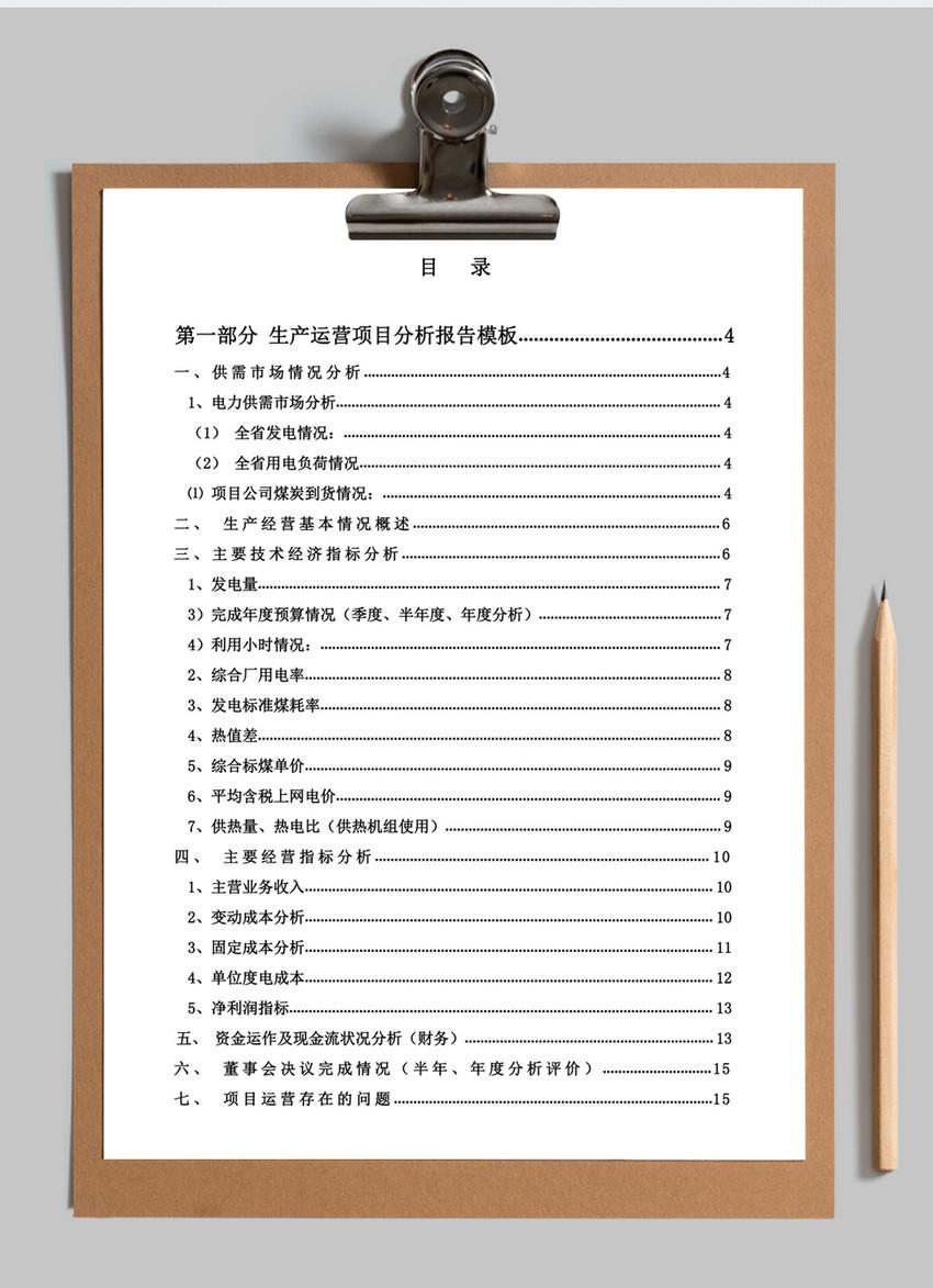 运营分析报告word模板图片