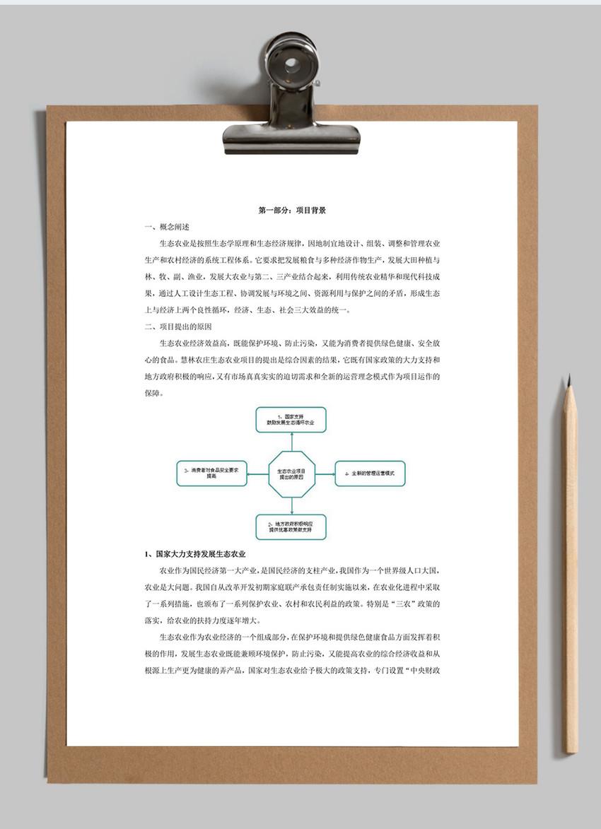 农业策划案word文档模板图片